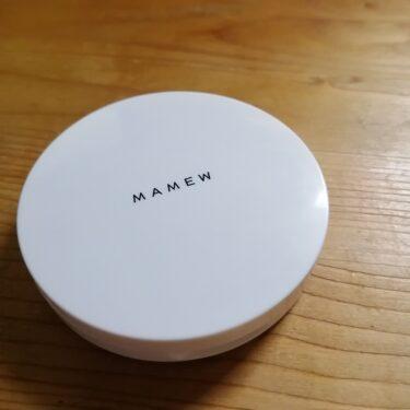 MAMEWパウダーケースを買ってみたら、大満足だった。
